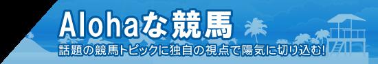 江戸川氏のコラム