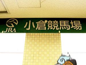 小倉競馬場入口