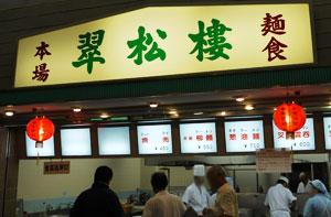 チャーシュウワンタン麺・しゅうまい