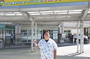 江戸川氏中山競馬場に立つ
